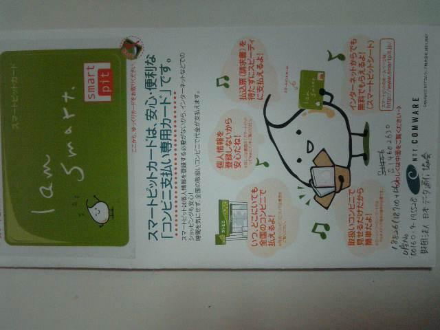 SmartPitCard